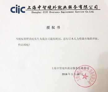 中智上海公司