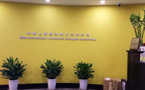 中智上海公司イメージ01