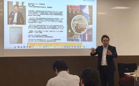 一般社団法人日本能率協会(JMA)勉強会にて